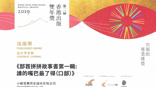 sheung-wong-won-2019-hong-kong-publishing-biennial-awards