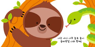 sloth-jpg